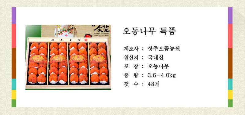 오동나무특품.jpg